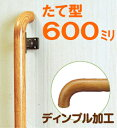 木製 手すり ECLE コロバン棒 DX タテ型 600mm【玄関・廊下・通路・取付・介護・福祉・手摺・日曜大工】