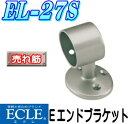 ECLE システム手すり35シリーズ Eエンドブラケット EL-27S シルバー【階段・廊下・パーツ・ブラケット・取付・介護・福祉・金具・材料】