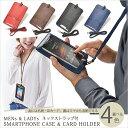 スマホ 入れたまま ネックストラップ 付 スマートフォンケース IDカードホルダー iphone6 6plus xperia galaxy スマホカバー スマホ...