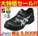 アシックス asics 安全靴 ウィンジョブ FIS41L ...
