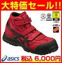 アシックス asics 安全靴 ウィンジョブ FIS42S ...