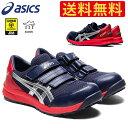 【あす楽】 【限定カラー】アシックス 安全靴 CP202 4...