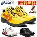 【予約注文】アシックス 安全靴 最新モデル BOA CP30...