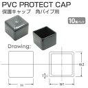エンドキャップ(角パイプ用10個パック)【PVC PROTECT CAP】カラー:グレー【2セット以上で送料無料!】