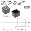 エンドキャップ(角パイプ用5個パック)【PVC PROTECT CAP】カラー:グレー【2セット以上で送料無料!】