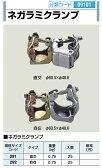 ネガラミクランプΦ48.6×Φ60.5【直交】(根がらみクランプ・異型クランプ)