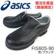 【JSAA A種】安全靴 アシックス(asics)ウィンジョブFIS60S-90(ブラック・黒)スリッポン