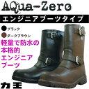 【 あす楽 】力王 AQua-Zero アクアゼロ AQ-Z...