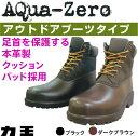 【軽量・防水・耐油作業靴】力王AQua-Zero(アクアゼロ) AQ-Z2(アウトドアブーツタイプ)紐式
