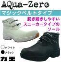 【軽量・防水作業靴】力王AQua-Zero(アクアゼロ)AQ-ZM(マジックベルト式)