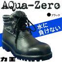 【 あす楽 】力王 AQua-Zero アクアゼロ AQZ-...
