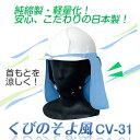 ショッピング場所 【ゆうパケット5点まで(6点以上通常送料)】【熱中症対策】日よけヘルメットだれ くびのそよ風 CV-31