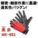 作業用手袋 柔(やわら) 赤 MK-663 (10双セット)【大中産業】