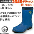 エンゼル特殊安全靴 冷蔵庫長デラックス紺(レコ4DX)