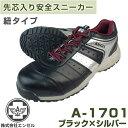 エンゼル スニーカータイプ安全靴 A-1701紐式(ブラック×シルバー)
