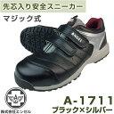 エンゼル スニーカータイプ安全靴 A-1711マジック(ブラック×シルバー)