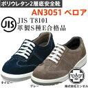 エンゼル 安全靴 ポリウレタン2層 AN3051ベロア | 安