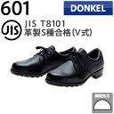 ドンケル安全靴 一般作業用 601(短靴)