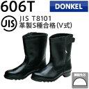 ドンケル安全靴 606T(半長靴チャック付き)