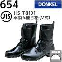 ドンケル 安全靴 ゲートル マジック式 654 | 安全 ブ