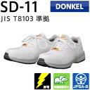 ドンケル安全靴ダイナスティー SD-11(ホワイト)