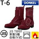 ドンケル安全靴 耐熱靴 T-6(編上マジック・茶ベロア)