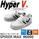 【日進ゴム】安全靴、セーフティスニーカーハイパーV スパイダーマックス SPIDER MAX#6000(マジック式・白)