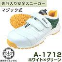 エンゼル スニーカータイプ安全靴 A-1712マジック(ホワイト×グリーン)
