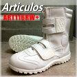 安全靴アルティクロス(Articulos)ART116RW+(白)