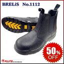 安全スニーカーブレリス 1112(黒/ブラック)サイドゴア/安全靴/セーフティーシューズ/メンズ【富士手袋】