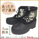 防寒・防水ビーンブーツ 3515 迷彩柄(富士手袋)