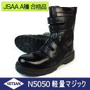 安全靴イエテン(yetian)N5050(軽量マジック)