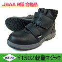 安全靴イエテン(yetian)YT502(軽量マジック)