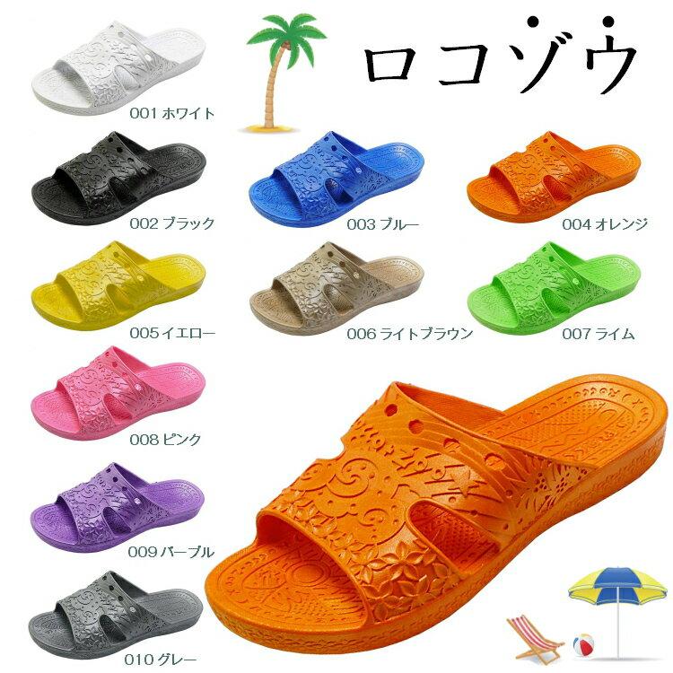 【カラフルな全16色】ロコゾウ 普通タイプ(z-001)トロピカルな気分のサンダル(レディース&メンズ)