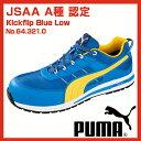 【送料無料】プーマ 安全靴 セーフティースニーカー キックフリップ 64.321.0 ブルー(青)