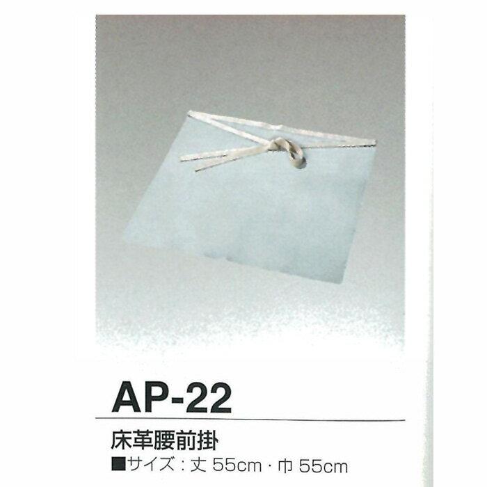 天然牛革 エプロン 床革腰前掛 AP-22 【大中産業】 | 作業 現場 多用途 マルチ 仕事 ビジネス