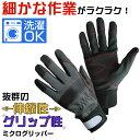 作業用手袋 ミクログリッパー MK-555 (10双セット)【大中産業】