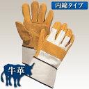 作業用革手袋(牛床革) 内綿タイプ 黄 10双セット YE1100