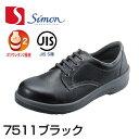 シモン 安全靴 7511黒 | 安全 シューズ 靴 現場 作業