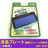 溶接面アイプロシリーズ専用 液晶プレート(透明プレート2枚付)EP-341