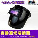 自動遮光溶接面 アイプロハード EP-320(ヘルメット装着型)