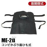 溶接用 黒コンピかぶり面 ひも式 ME-2α【大中産業】