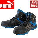 【送料無料】プーマ PUMA 安全靴 作業靴 ヴェロシティ