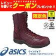 【数量限定】【新色】アシックス(asics)作業靴 安全靴 限定 限定色 ウィンジョブFIS500-2629(ザクロ×コーヒー)防災 鳶 作業現場も