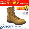 【数量限定】【新色】アシックス(asics)作業靴 安全靴 限定 限定色 ウィンジョブFIS500-7129(タン×エスプレッソ)防災 鳶 作業現場も