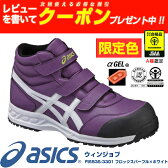 【数量限定】【予約注文 10月上旬発売予定】【新色】アシックス(asics)作業靴 安全靴 限定 限定色 ウィンジョブ FIS53s-3301(フロックスパープル×ホワイト)