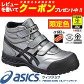 【数量限定】【予約注文 10月上旬発売予定】【新色】アシックス(asics)作業靴 安全靴 限定 限定色 ウィンジョブ FIS53s-9390(シルバー×ブラック)