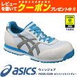 【新色】アシックス(asics)安全靴ウィンジョブFIS32L-0196(ホワイト×ライトグレー)