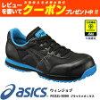 【新色】アシックス(asics)安全靴ウィンジョブFIS32L-9099(ブラック×オニキス)