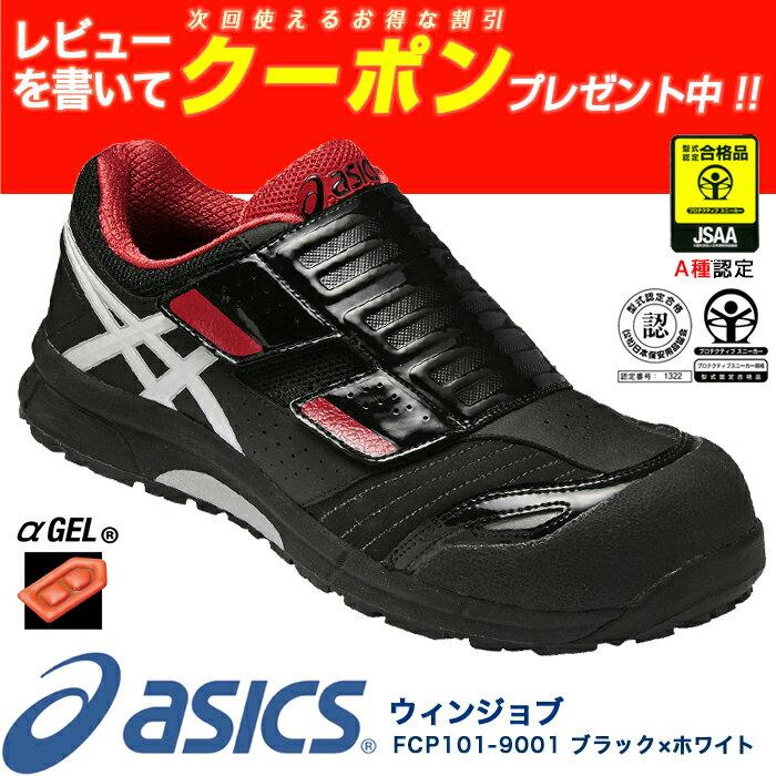 アシックス(asics)作業靴 安全靴 ウィンジョブFCP101-9001(ブラック×ホワイト) レビューを書いてもらえるクーポン!